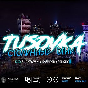 Imprezy: Tusovka x Akwarium - wydarzenie odwołane
